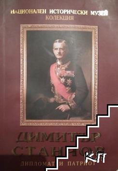 Димитър Станчов