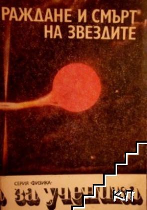 Раждане и смърт на звездите