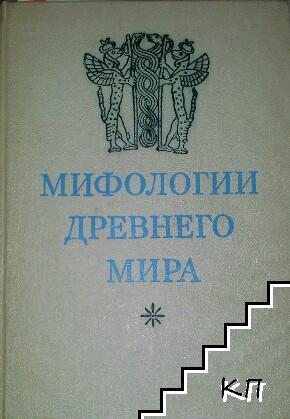 Мифологии древнего мира