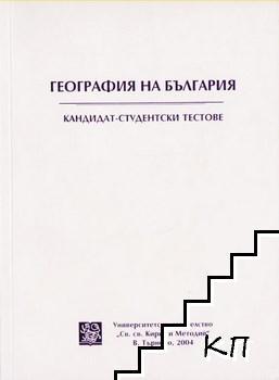 География на България. Кандидат-студентски тестове