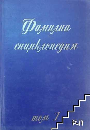 Фамилна енциклопедия. Том 1: История на света
