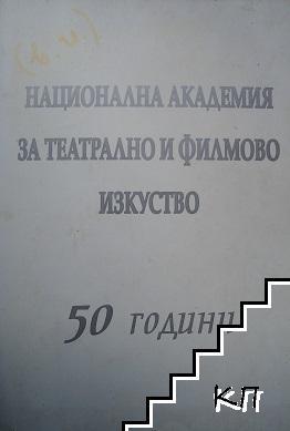 """50 години Национална академия за театрално и филмово изкуство """"Кръстъо Сарафов"""""""