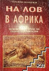 На лов в Африка. Ловните истории на Пенчо Кубадински