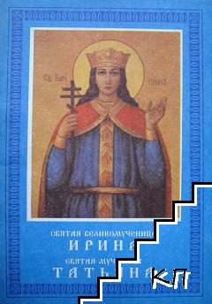 Святая Великомученица Ирина. Свята мученица Татьяна