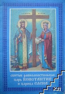 Святьие равноапостльньие царь Константин и царица Елена