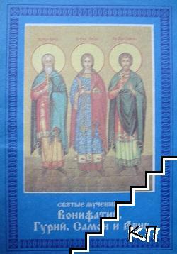 Святьие мученики Вонифатий, Гурий, Самон и Авив
