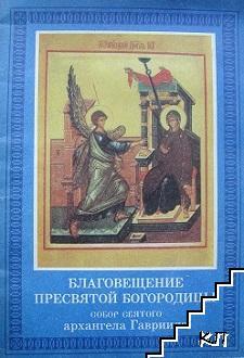 Благовещение пресвятой Богородиць. Собор святого архангела Гаврила