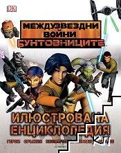 Междузвездни войни: Бунтовниците