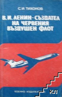 В. И. Ленин - създател на червения въздушен флот