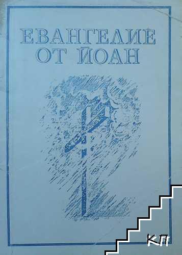 Евангелие от Йоан