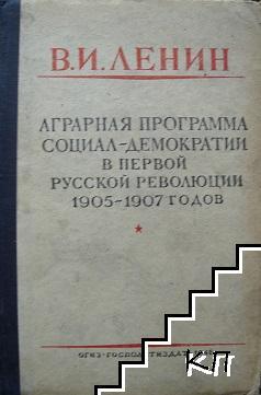 Аграрная програма социал-демократии в первой русской революции 1905-1907 годов
