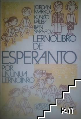 Lernolibro de Esperanto