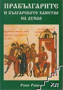 Прабългарите и българското ханство на Дунав