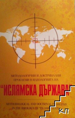 """Методологични и доктринални проблеми в идеологията на """"Ислямска държава"""""""