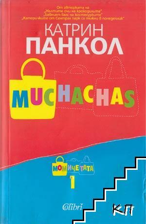 Muchachas. Книга 1: Момичетата