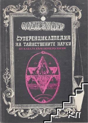 Суперенциклопедия на тайнствените науки. Том 6: От Кабала към номерология