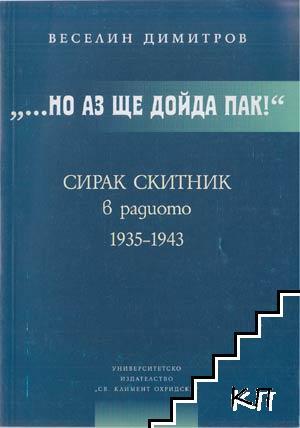 """""""...но аз ще дойда пак!"""". Сирак Скитник в радиото (1935-1943)"""
