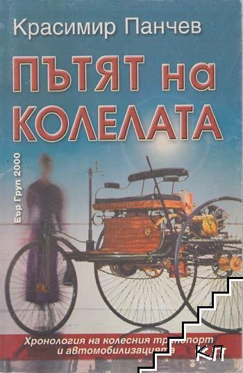 Пътят на колелата