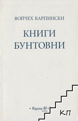 Книги бунтовни
