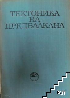 Тектоника на Предбалкана