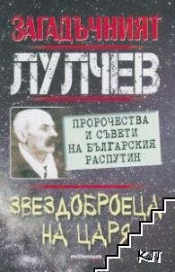 Загадъчният Лулчев. Звездоброеца на Царя