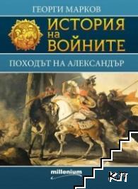 История на войните. Книга 1: Походът на Александър