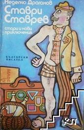 Ставри Ставрев - стари и нови приключения