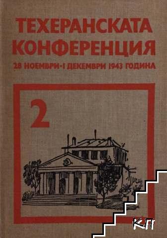 Съветският съюз на международните конференции в периода на Великата отечествена война 1941-1945. Том 1: Московската конференция (Допълнителна снимка 1)