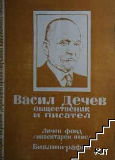 Васил Дечев - общественик и писател