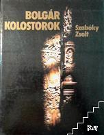 Bolgár kolostorok