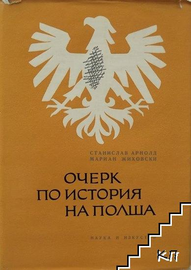 Очерк по история на Полша