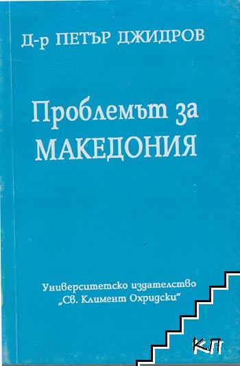 Проблемът за Македония
