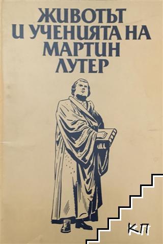 Животът и ученията на Мартин Лутер