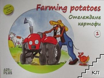 Отглеждаме картофи