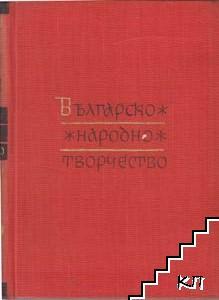 Българско народно творчество в тринадесет тома. Том 1-13