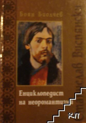 Станислав Виспянски