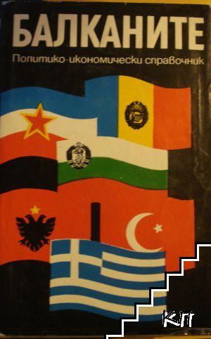 Балканите