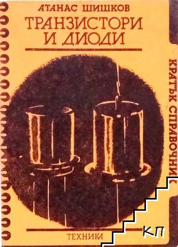 Транзистори и диоди
