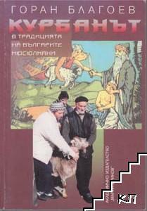 Курбанът в традицията на българите мюсюлмани