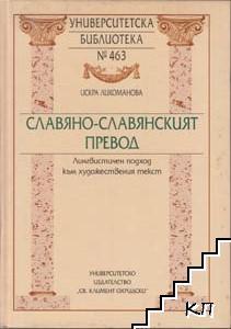 Славяно-славянският превод