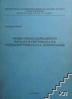 Обществено-държавното начало в системата на социалистическата демокрация