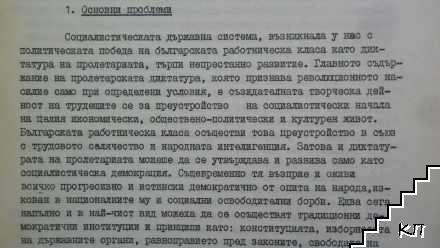 Обществено-държавното начало в системата на социалистическата демокрация (Допълнителна снимка 1)