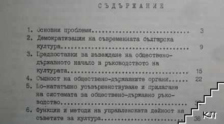 Обществено-държавното начало в системата на социалистическата демокрация (Допълнителна снимка 2)