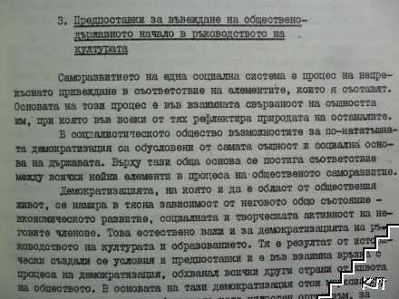 Обществено-държавното начало в системата на социалистическата демокрация (Допълнителна снимка 3)
