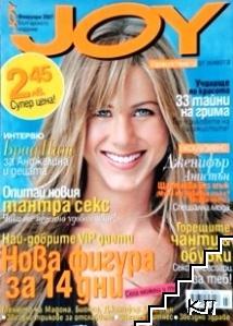 Joy. Бр. 2 / 2007