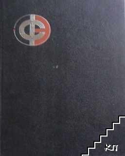 Физическая энциклопедия. В пяти томах. Том 2: Добротность-Магнитооптика