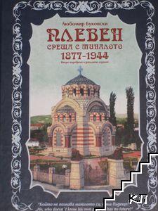 Плевен. Среща с миналото 1877-1944