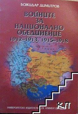 Войните за национално обединение 1912-1913, 1915-1918