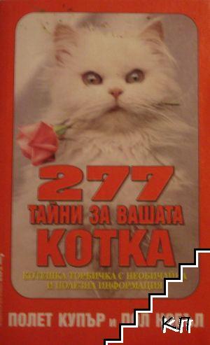 277 тайни за вашата котка
