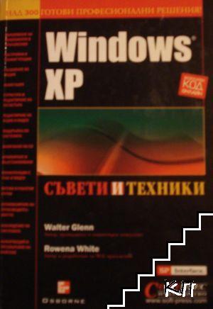 Windows XP - съвети и техники